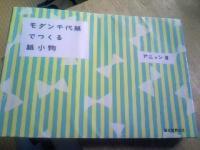 モダン千代紙でつくる紙小物