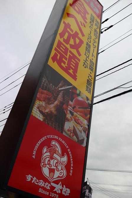 す た みな 太郎 平塚 店