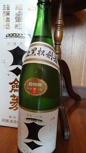 神戸の酒『剣菱』