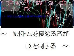 SV流クロスオーバーFX