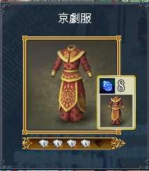 513 京劇服