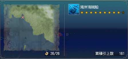 521 沈没船161