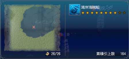 522 沈没船164
