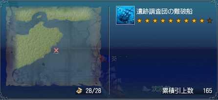 523 沈没船165