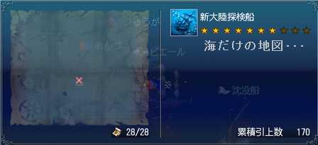 602 沈没船170