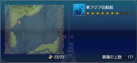 611 沈没船171