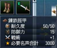 611 沈没船171 ブーツ