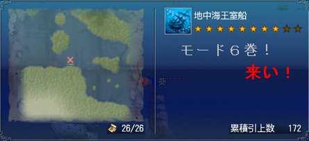 613 沈没船172