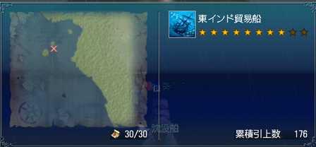 614 沈没船176