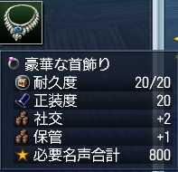 614 174 首飾り