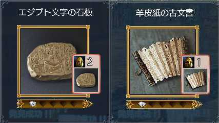 622 エジプト文字の石板 2