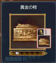 622 黄金の棺