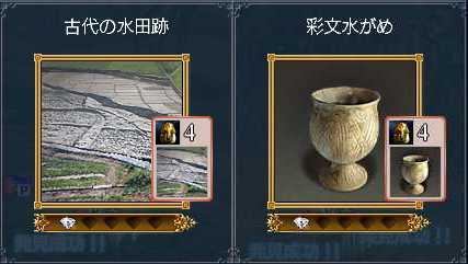 623 古代の水田跡 2