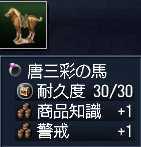 716 唐三彩の馬.2