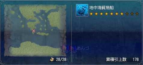 沈没船178