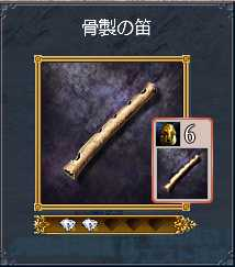 820 骨製の笛