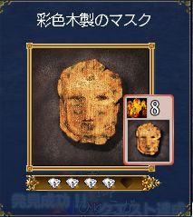 926 彩色木製のマスク