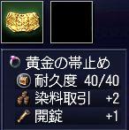 1027 黄金の帯止め