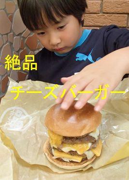 1031 5段バーガー 2
