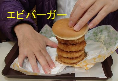 1031 5段バーガー 1