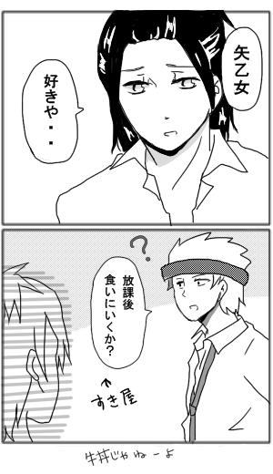 .セリフ済矢菅漫画②