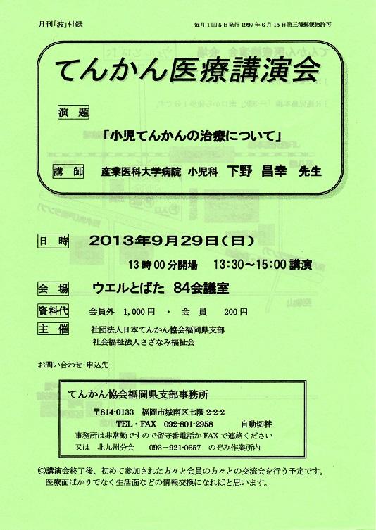 北九州医療講演会072