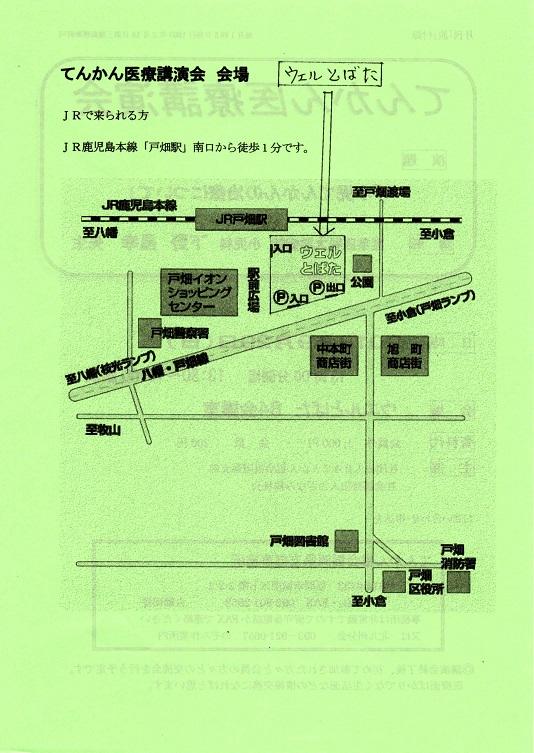 北九州医療講演会073