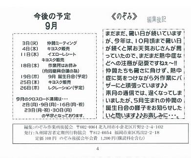 9月予定(通信9月)