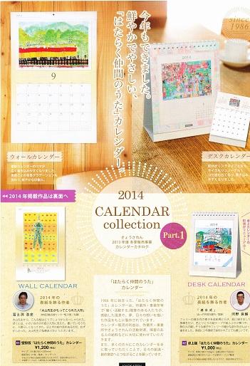 冬物販カレンダーパート1_0001