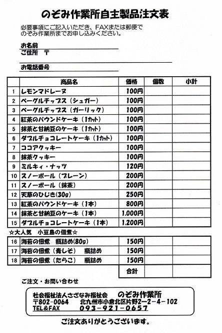 自主製品注文表(新)088