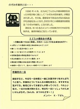のぞみパンフ(作業所一日)