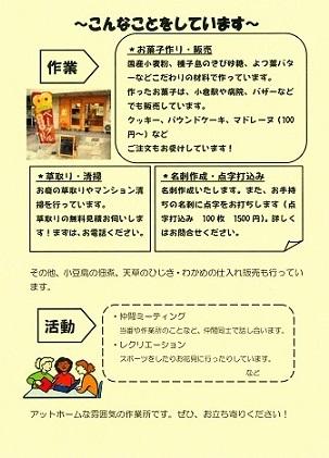 のぞみパンフ(作業活動)