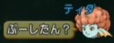 ぷーしたん?