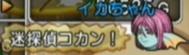 イカきめ3