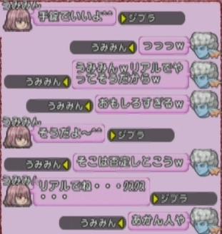 うみみん会話2