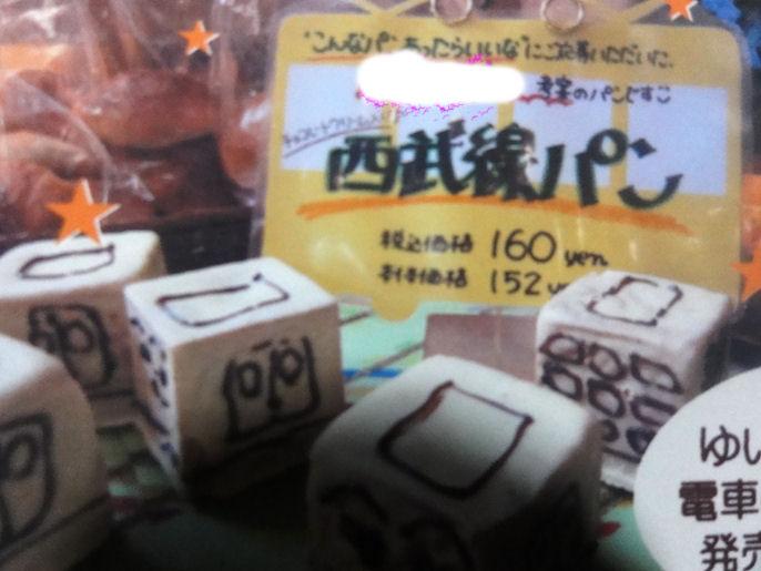 201301203西武線パン