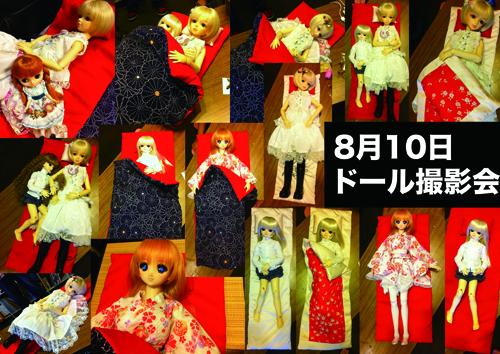 doll_photo.jpg