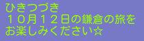 H25.10.12 鎌倉