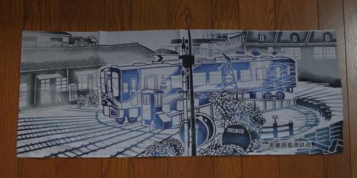 天竜浜名湖鉄道 てぬぐい