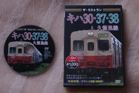 久留里線 DVD
