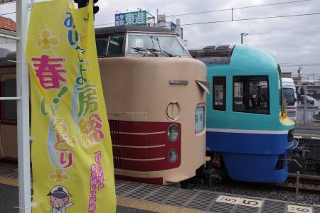 館山駅 183系 ニューなのはな
