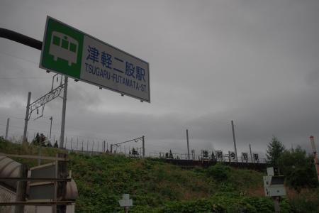 津軽二股駅 津軽今別駅