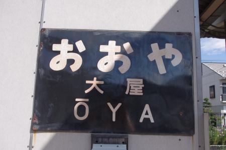 しなの鉄道 大屋駅