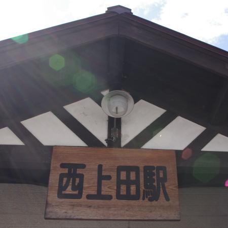 しなの鉄道 西上田駅