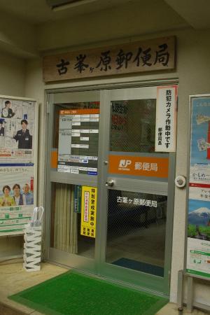 古峯神社 郵便局