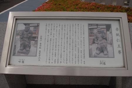 東覚寺 赤札仁王