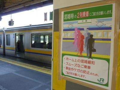 混雑時の2列乗車にご協力をお願いします。
