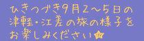 津軽・江差 H25.9.2~5