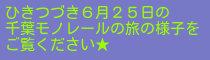 6月25日 千葉モノレール