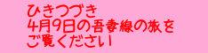 4月9日 吾妻線